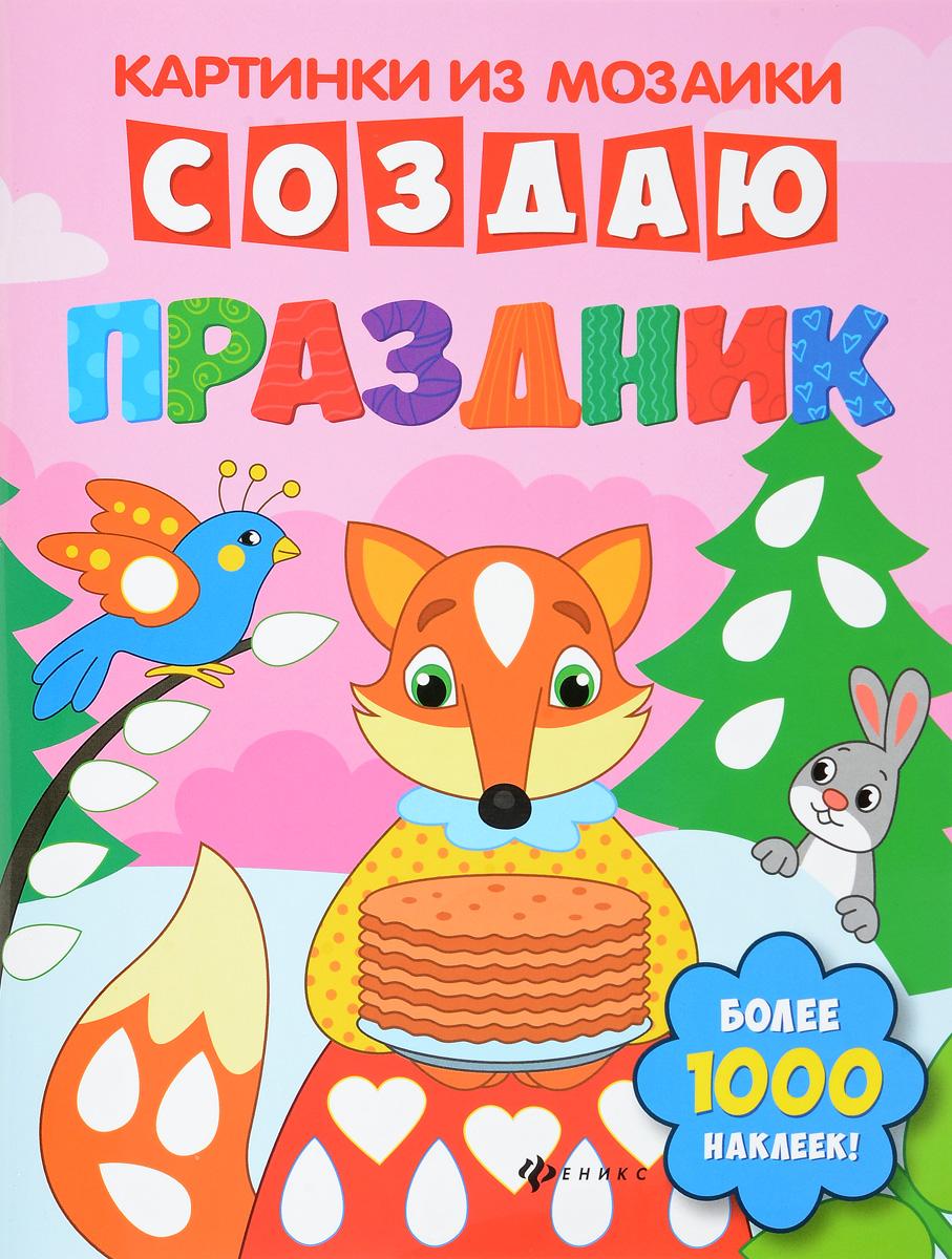 Юлия Разумовская Создаю праздник. Книга-картинка
