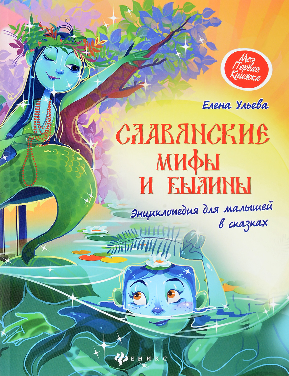 Елена Ульева Славянские мифы и былины. Энциклопедия для малышей в сказках цены