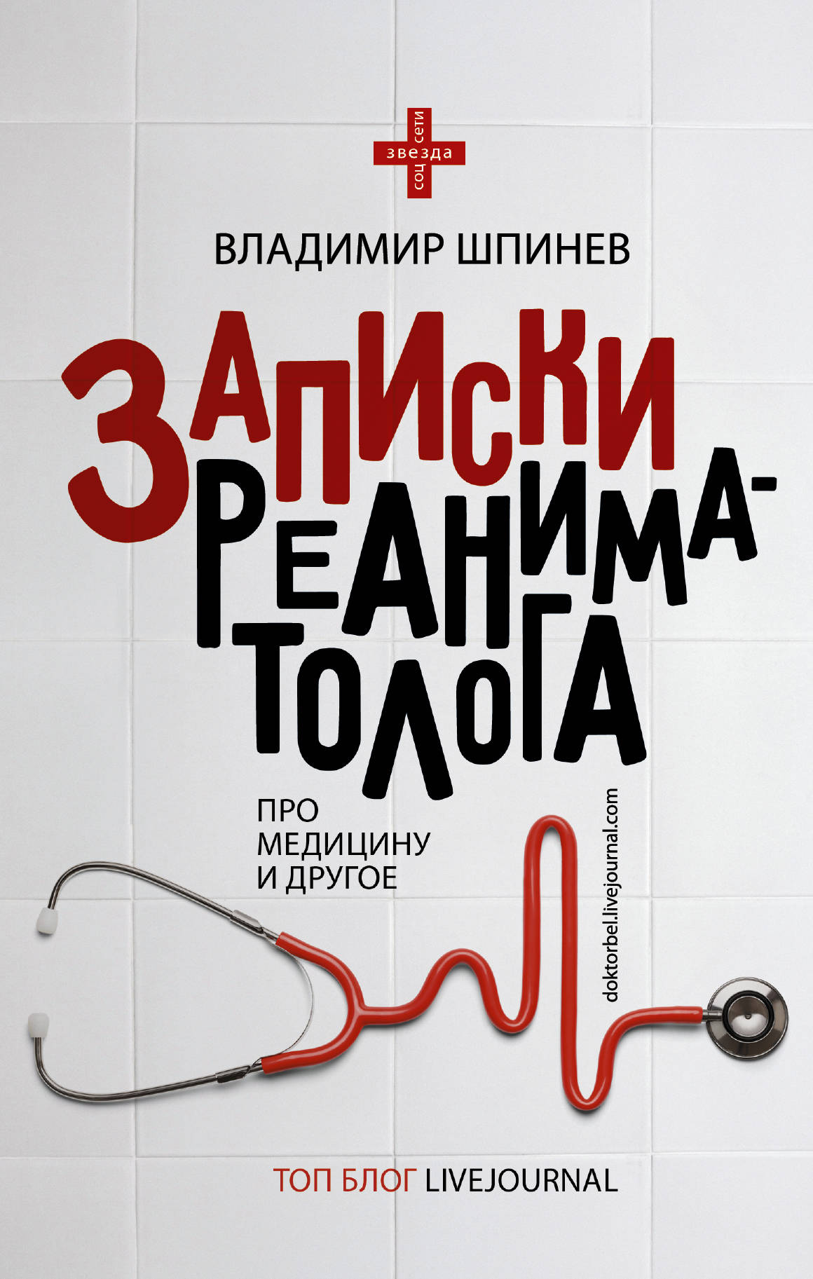 все цены на Владимир Шпинев Записки реаниматолога онлайн