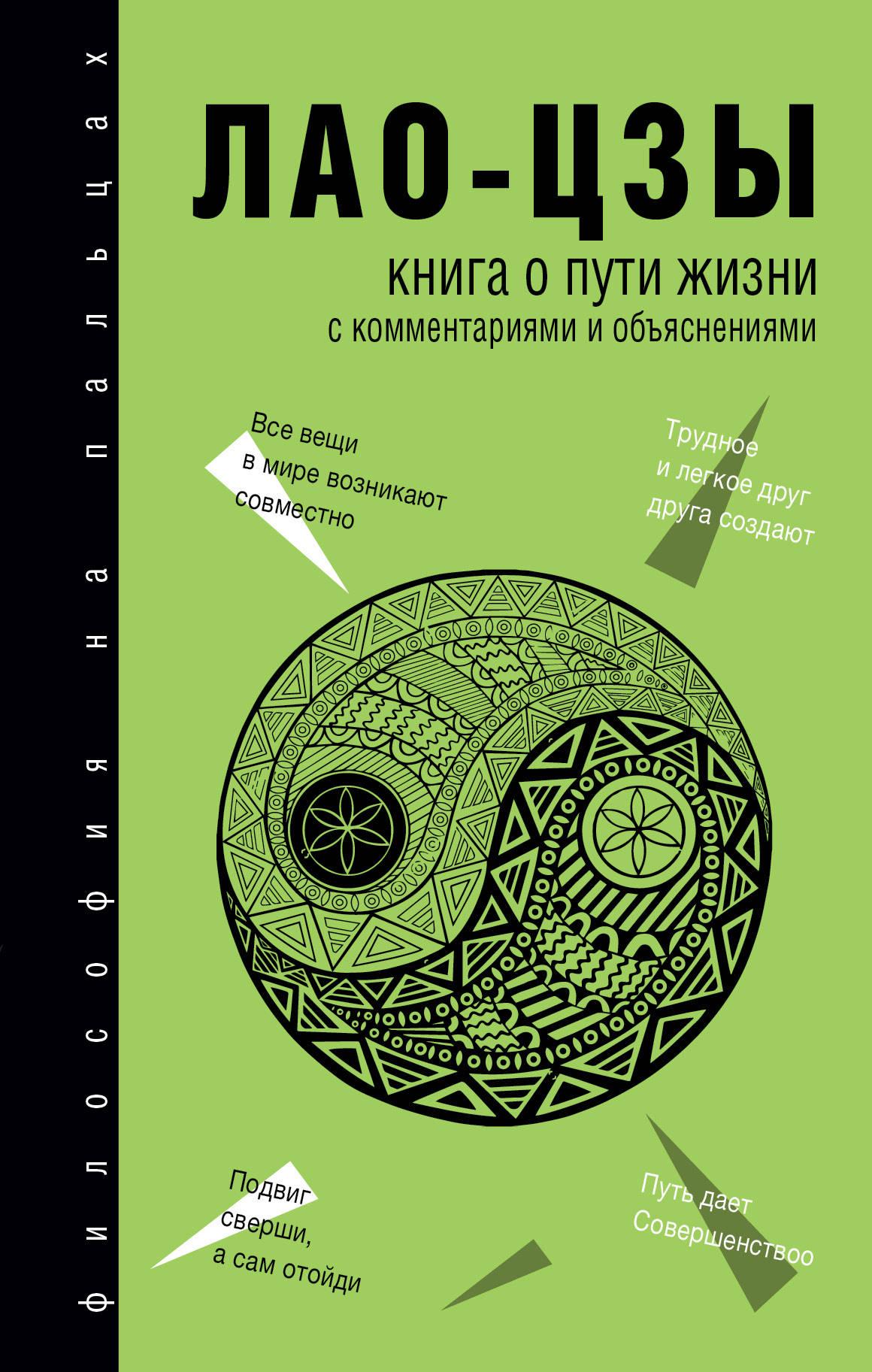 Лао-Цзы Книга о Пути жизни лао цзы книга о пути жизни дао дэ цзин с комментариями и объяснениями