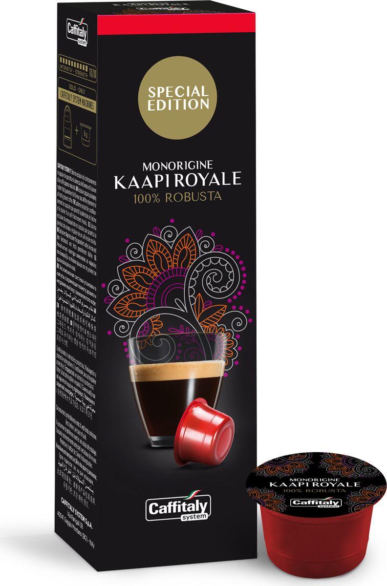 Caffitaly system India Kaapi Royale кофе в капсулах, 10 шт caffitaly s07 page 7