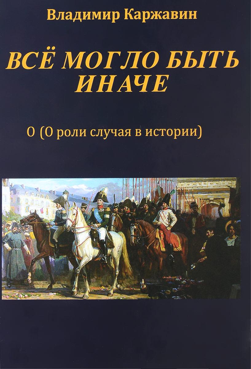 Владимир Каржавин Все могло быть иначе
