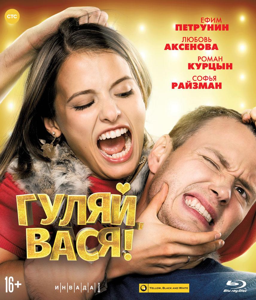 Гуляй, Вася! (Blu-ray)