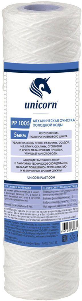 Картридж для механической очистки воды Unicorn PP 1005, 10, 5 мкм