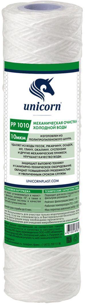 Картридж для механической очистки воды Unicorn PP 1010, 10, 10 мкм цена