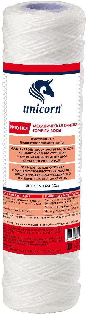 Картридж для механической очистки горячей воды Unicorn PP10 HOT, 10