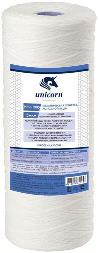Картридж для механической очистки воды Unicorn PPBB 1005, для корпуса типа Big Blue 10, 5 мкм цена