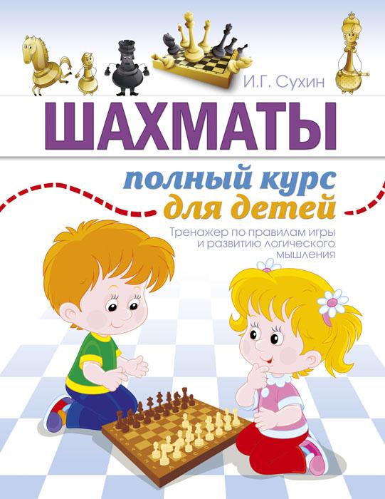 И. Г. Сухин Шахматы. Полный курс для детей научите меня играть в шахматы