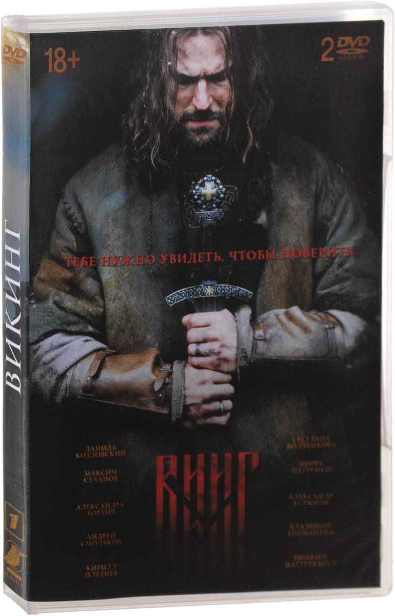 Викинг (2 DVD)