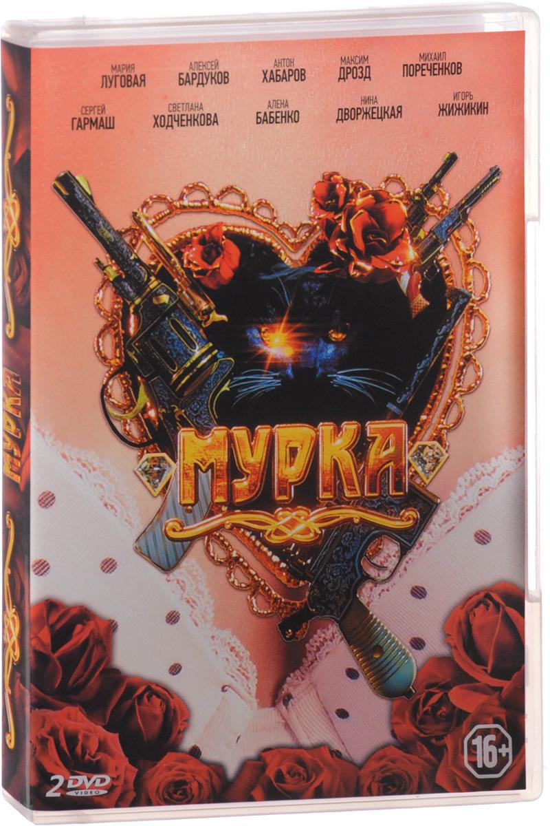 Мурка (2 DVD)