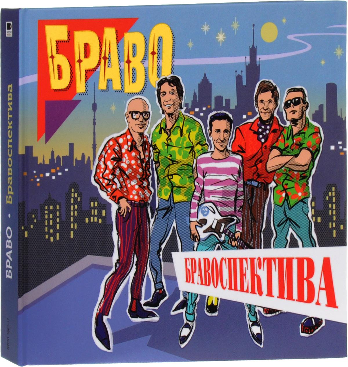 Браво Браво. Бравоспектива (2 CD) браво браво браво 30 лет концерт в stadium live 2 cd
