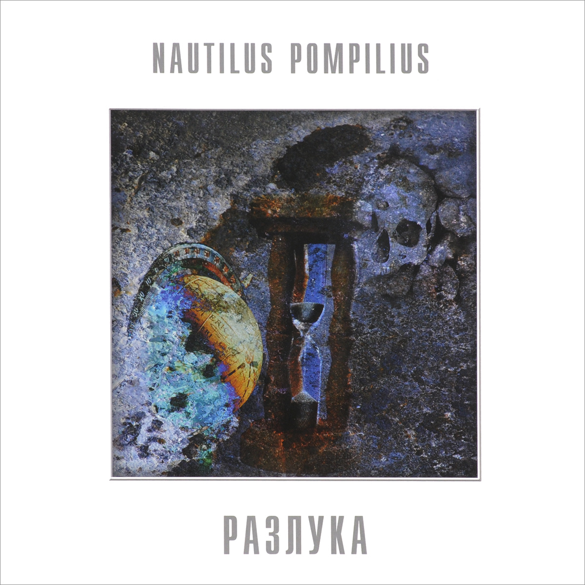 Наутилус Помпилиус Nautilus Pompilius. Разлука (LP) цена