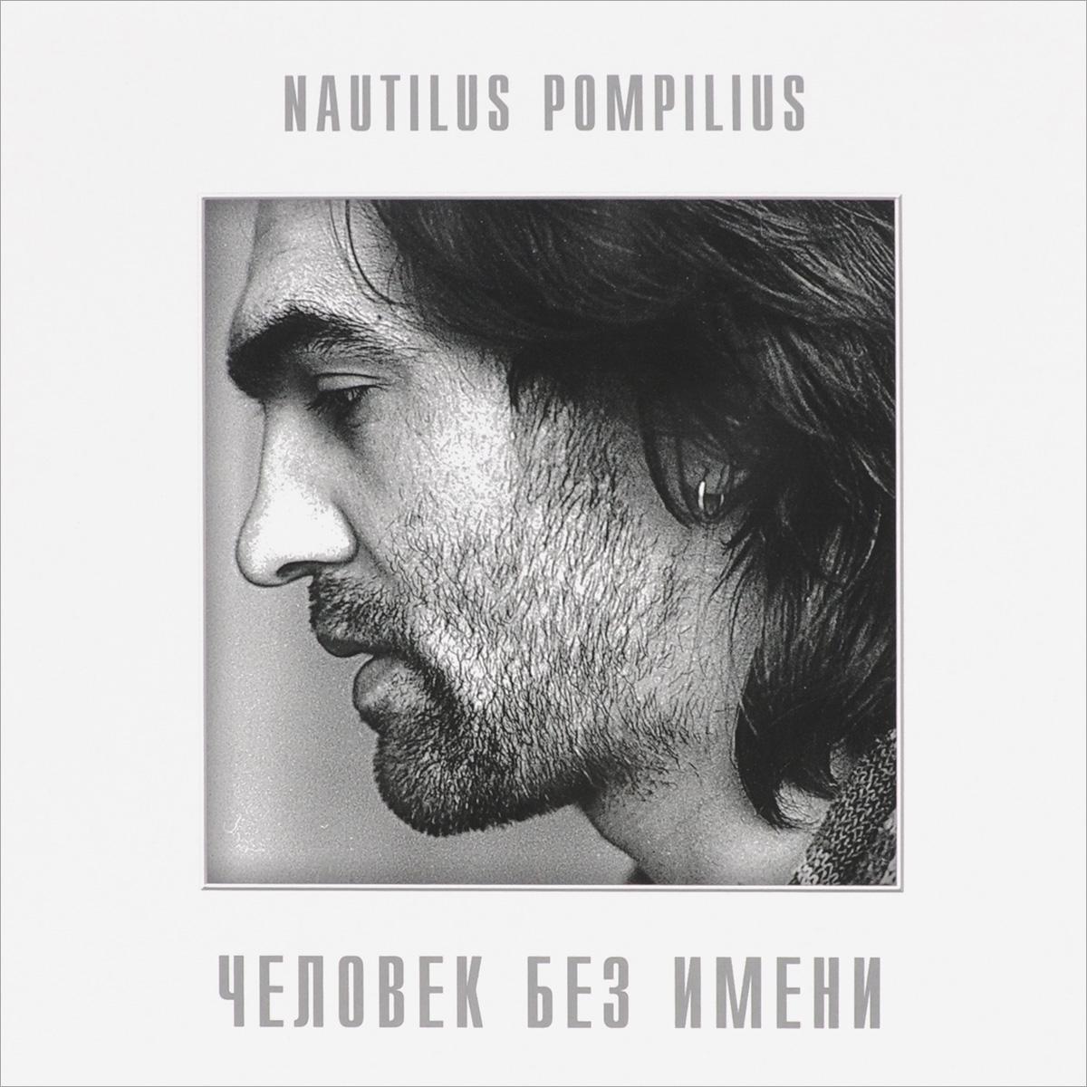 Наутилус Помпилиус Nautilus Pompilius. Человек без имени (LP) цена