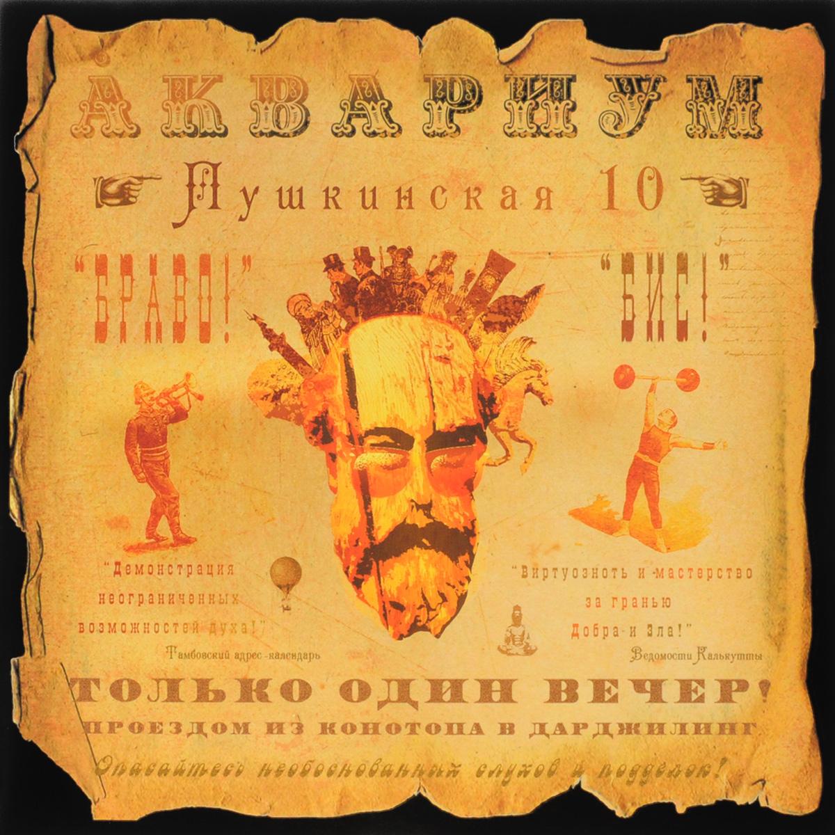 Фото - Аквариум Аквариум. Пушкинская 10 (LP) аквариум аквариум только лучшее часть 2 mp3