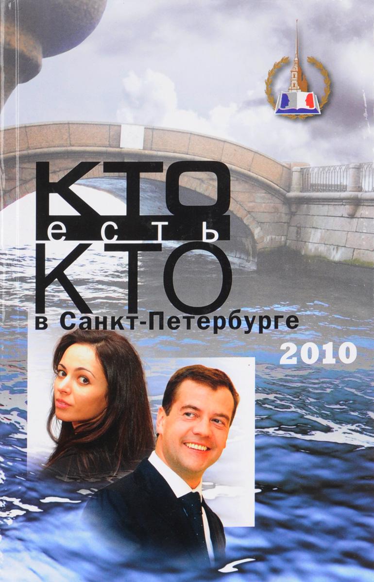 Кто есть кто в Санкт-Петербурге. Биографический ежегодник. Выпуск 14, 21010