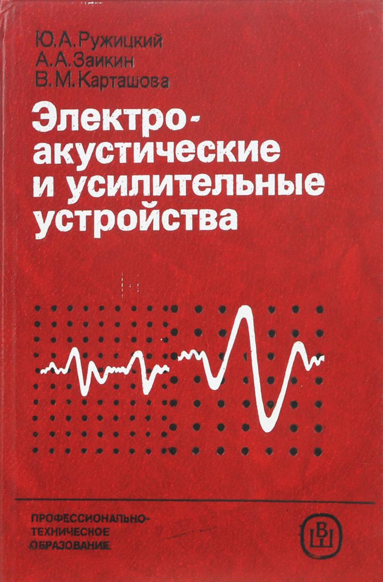 Ружицкий Ю., Заикин А., Карташова В. Электроакустические и усилительные устройства