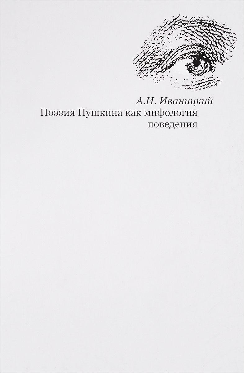 А. И. Иваницкий Поэзия Пушкина как мифология поведения