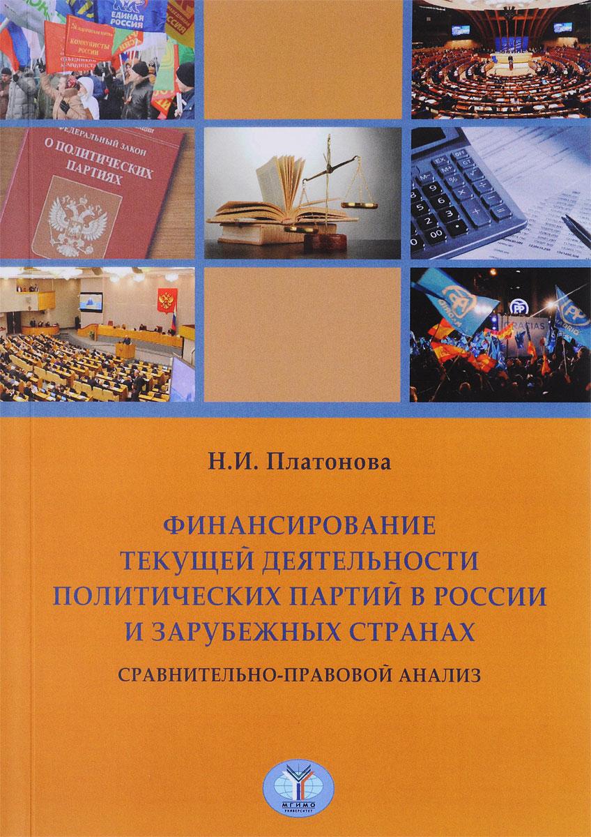 Н. И. Платонова Финансирование текущей деятельности политических партий в России и зарубежных странах