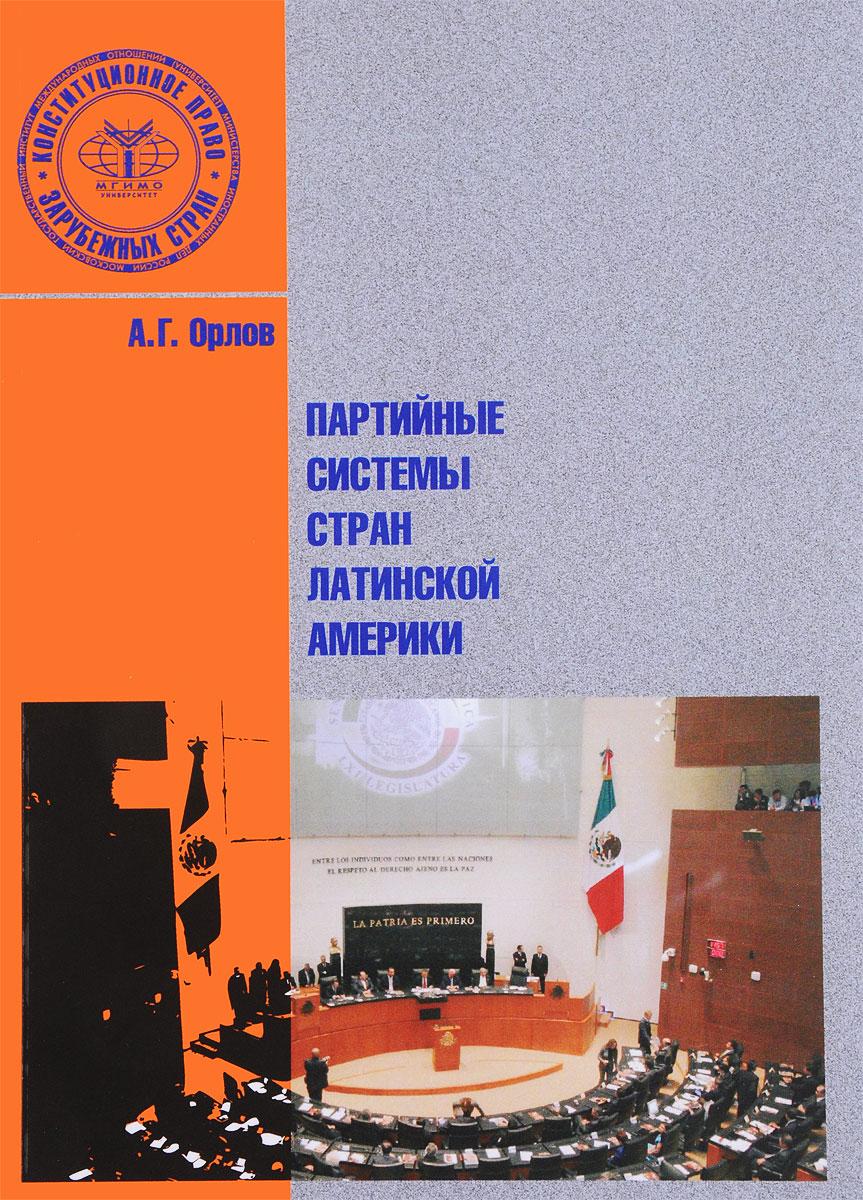 А. Г. Орлов Партийные системы стран Латинской Америки
