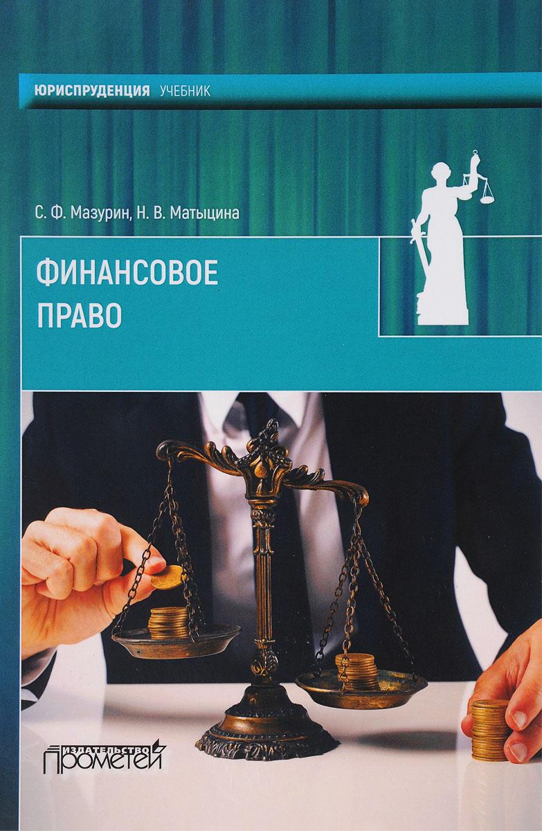С. Ф. Мазурин, Н. В. Матыцина Финансовое право. Учебник