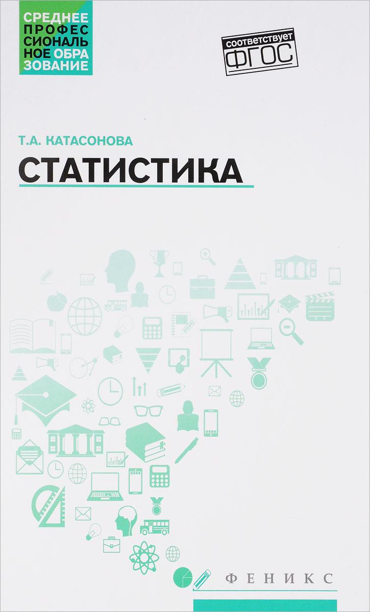 Т. А. Катасонова Статистика. Учебное пособие
