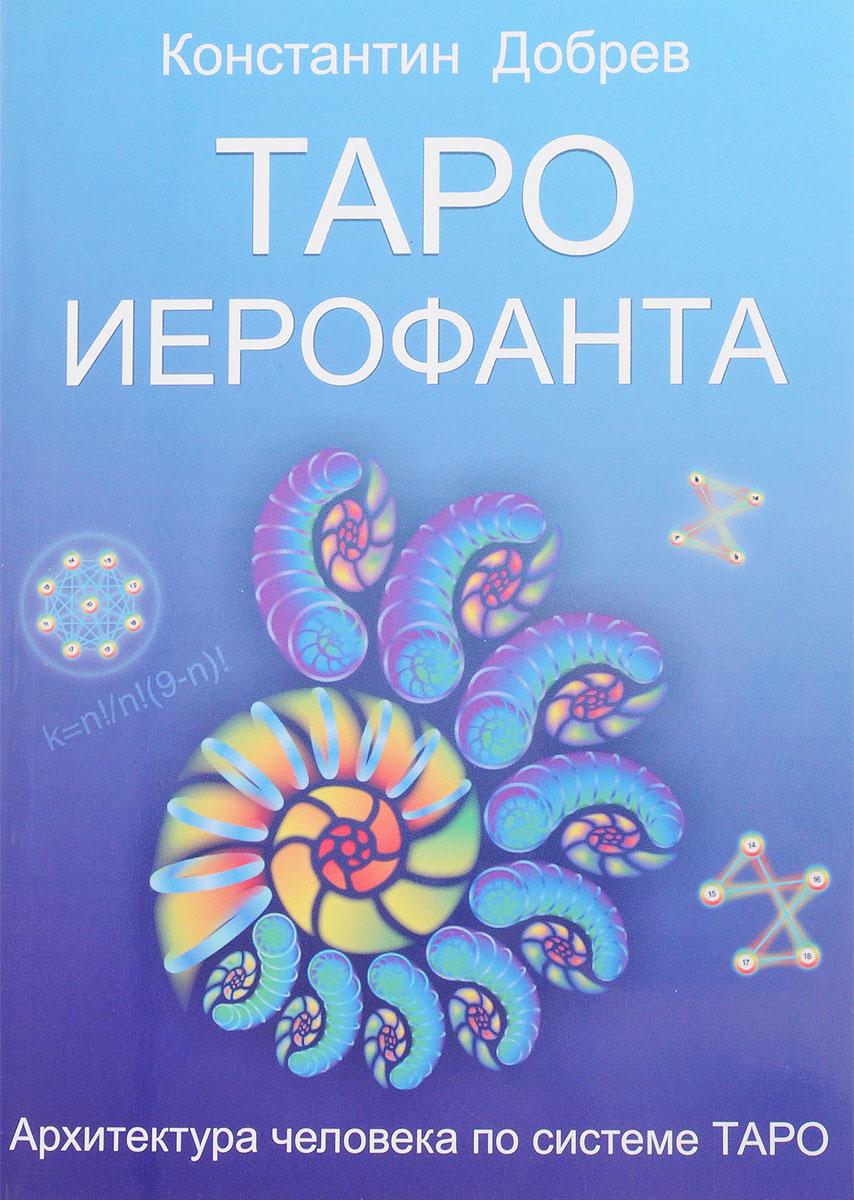 Константин Добрев Таро Иерофанта