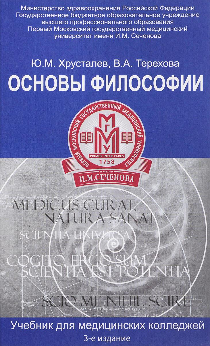 Ю. М. Хрусталев, В. А. Терехова Основы философии. Учебник