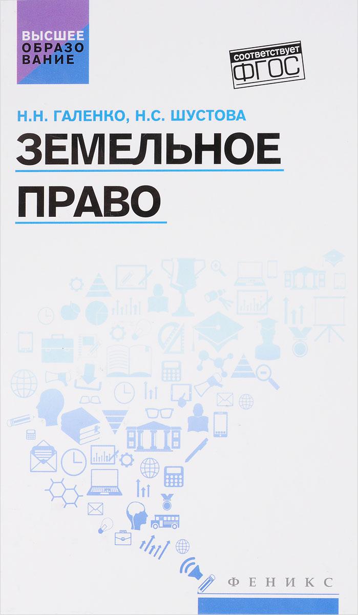 Н. Н. Галенко, Н. С. Шустова Земельное право. Учебное пособие