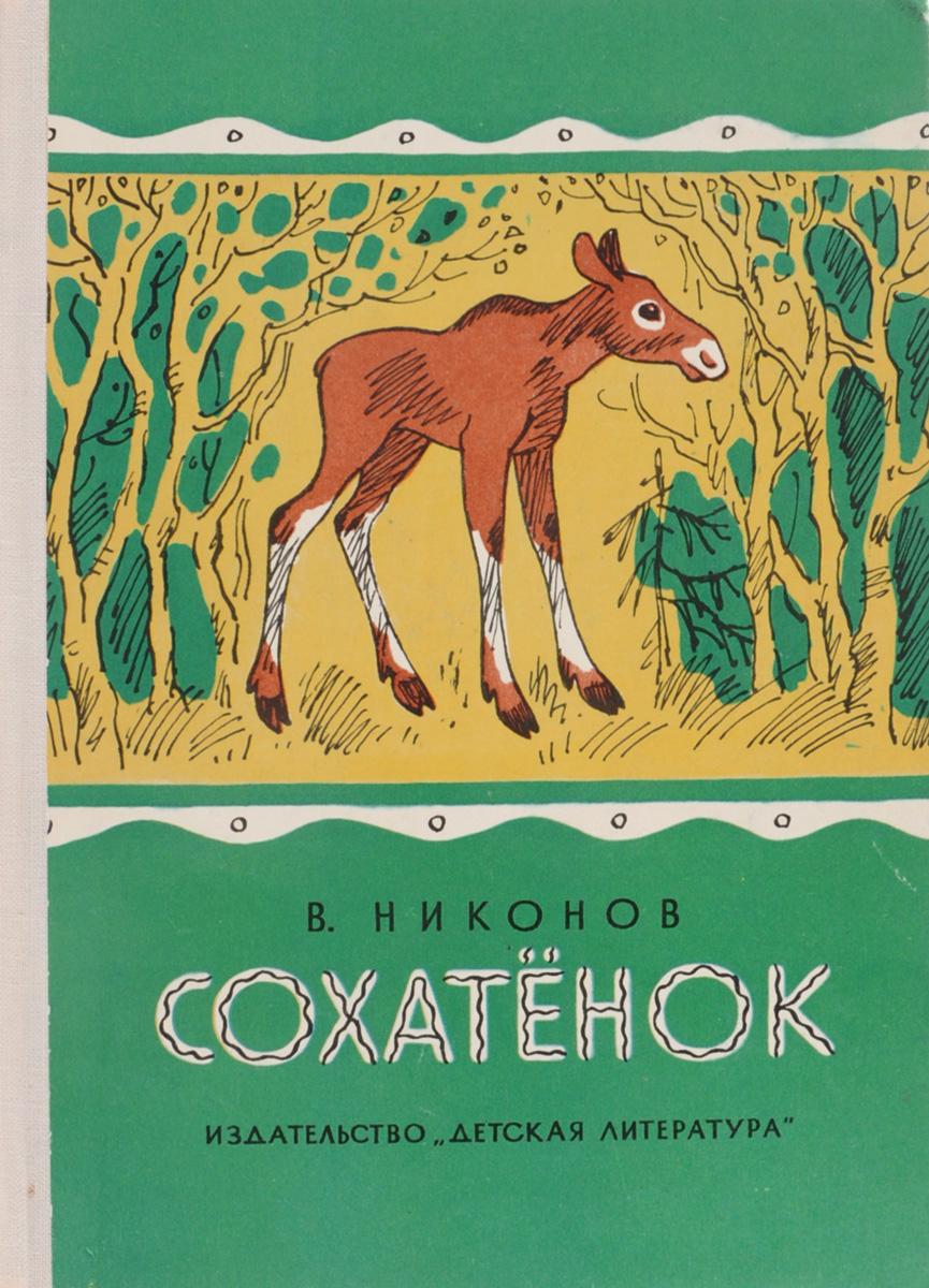 В. Никонов Сохатенок