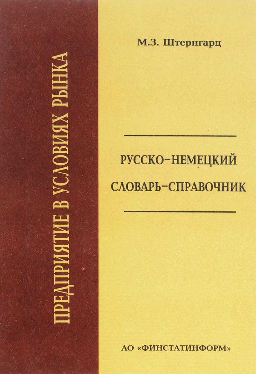 Штернгарц М. Предприятие в условиях рынка. Русско-немецкий словарь-справочник
