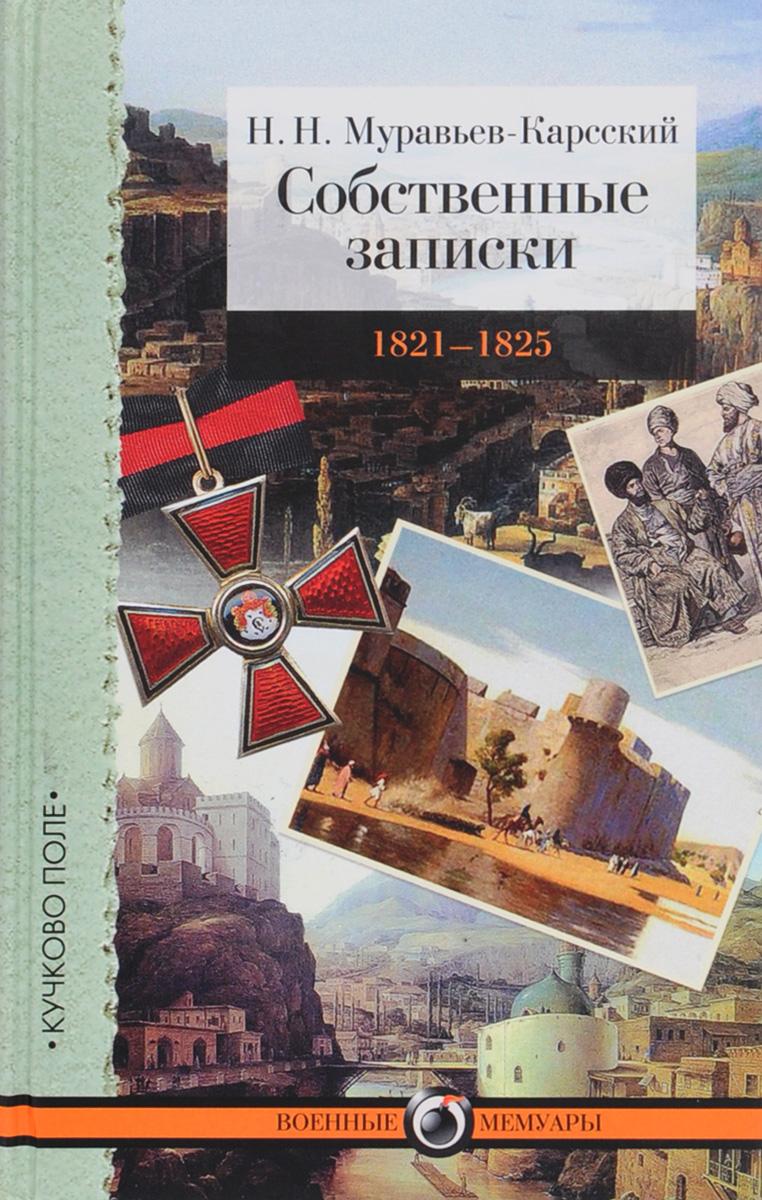 Н. Н. Муравьев-Карсский Собственные записки. 1821–1825