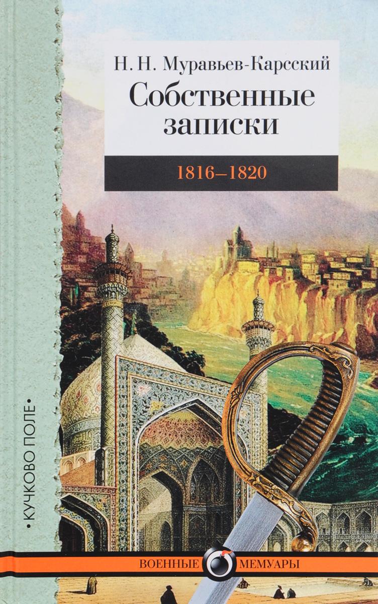 Н. Н. Муравьев-Карсский Собственные записки. 1816-1820 цены