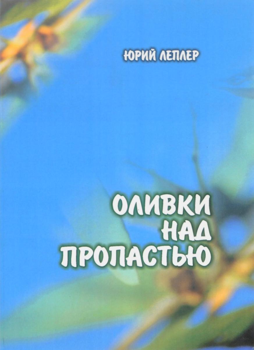 Ю. Леплер Оливки над пропастью