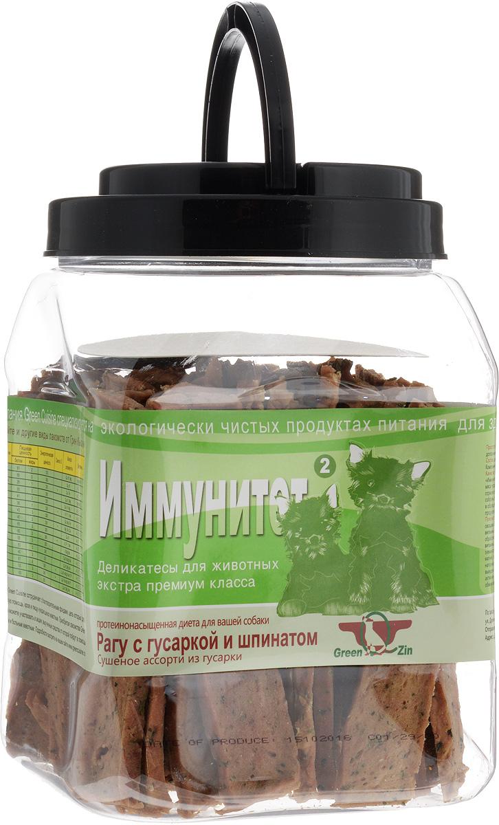 Лакомство для собак GreenQZin Иммунитет, сушеное мясо гусарки со шпинатом, 750 г2GsC750tЛакомство для собак GreenQZin Иммунитет - это полезное и вкусное лакомство, которое изготовлено из листьев шпината и диетического мяса гусарки. Важные для организма витамины А и С сохраняются в шпинате даже при длительной тепловой обработке. В состав шпината также входят витамины Е, Н, К, РР, витамины группы В. Также в нем содержится кальций, калий, натрий, магний, фосфор, железо. Шпинат не только наполняет организм полезными веществами, но и способствует выведению шлаков и токсинов, улучшает обмен веществ и повышает общий тонус организма собаки. Наличие в составе почти всех необходимых для здоровья собаки питательных веществ делает шпинат просто незаменимым в питании самок в период вынашивания и лактации, а также для маленьких щенков. При этом шпинат, в отличие от многих других овощей, имеющих зеленую окраску, прекрасно усваивается организмом собаки, не вызывая раздражения слизистой оболочки. Введение лакомства Иммунитет в дневной рацион позволит собаке поддерживать остроту ума, легче и эффективнее проходить процесс дрессировки, снизит утомляемость к восприятию свежей информации. Количество повторов для освоения новых команд снизится в разы. Лакомство не содержит консервантов, красителей, гормонов, антибиотиков и ГМО. Не вызывает аллергий. Товар сертифицирован. Тайная жизнь домашних животных: чем занять собаку, пока вы на работе. Статья OZON Гид Чем кормить пожилых собак: советы ветеринара. Статья OZON Гид