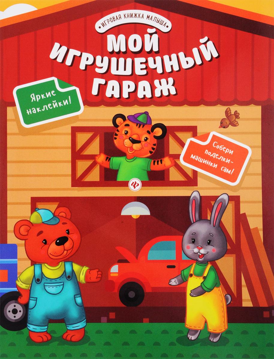 Ю. Разумовская Мой игрушечный гараж феникс развивающая книжка мой игрушечный гараж