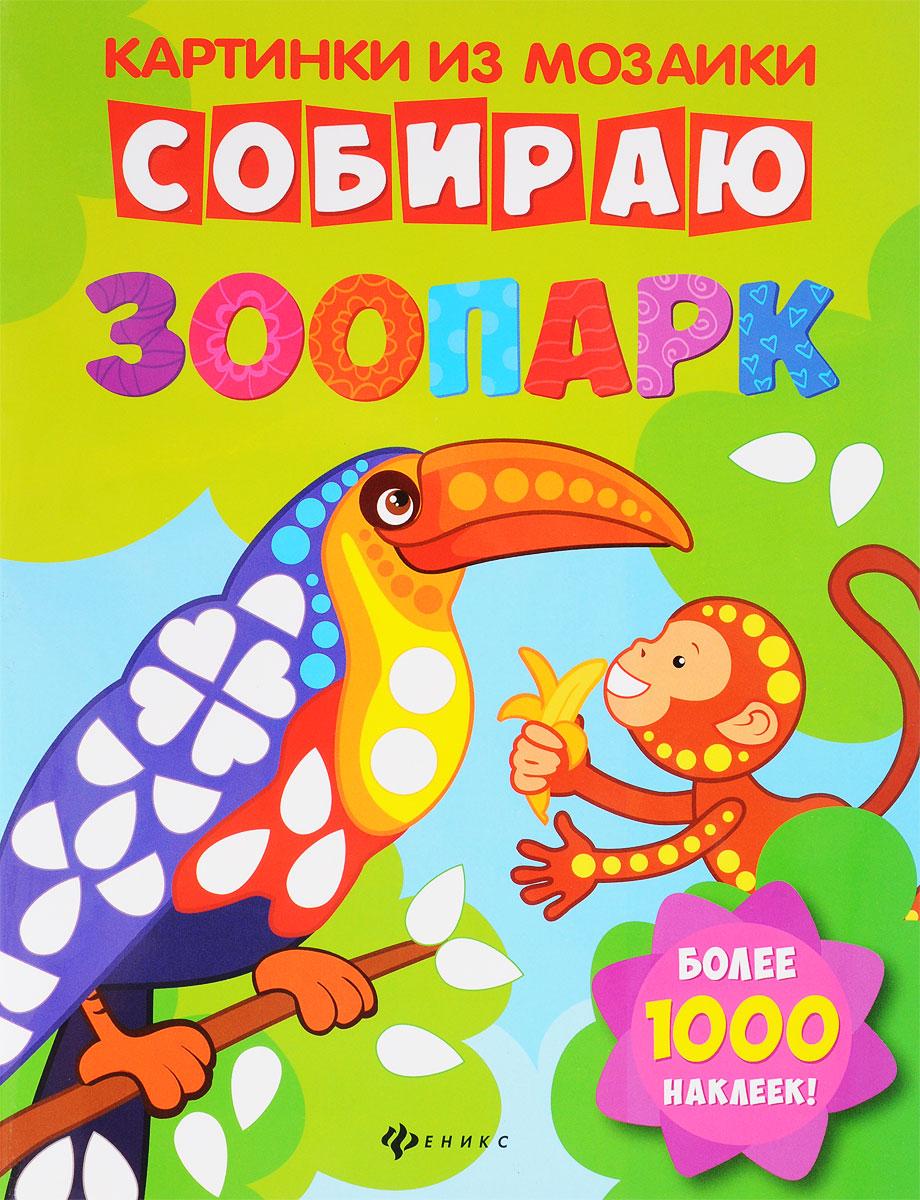 Ю. Разумовская Собираю зоопарк. Книга-картинка