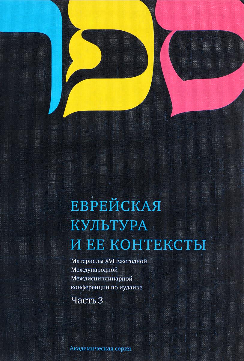 Еврейская культура и ее контексты. Материалы XVI Ежегодной Международной Междисциплинарной конференции по иудаике. Часть 3