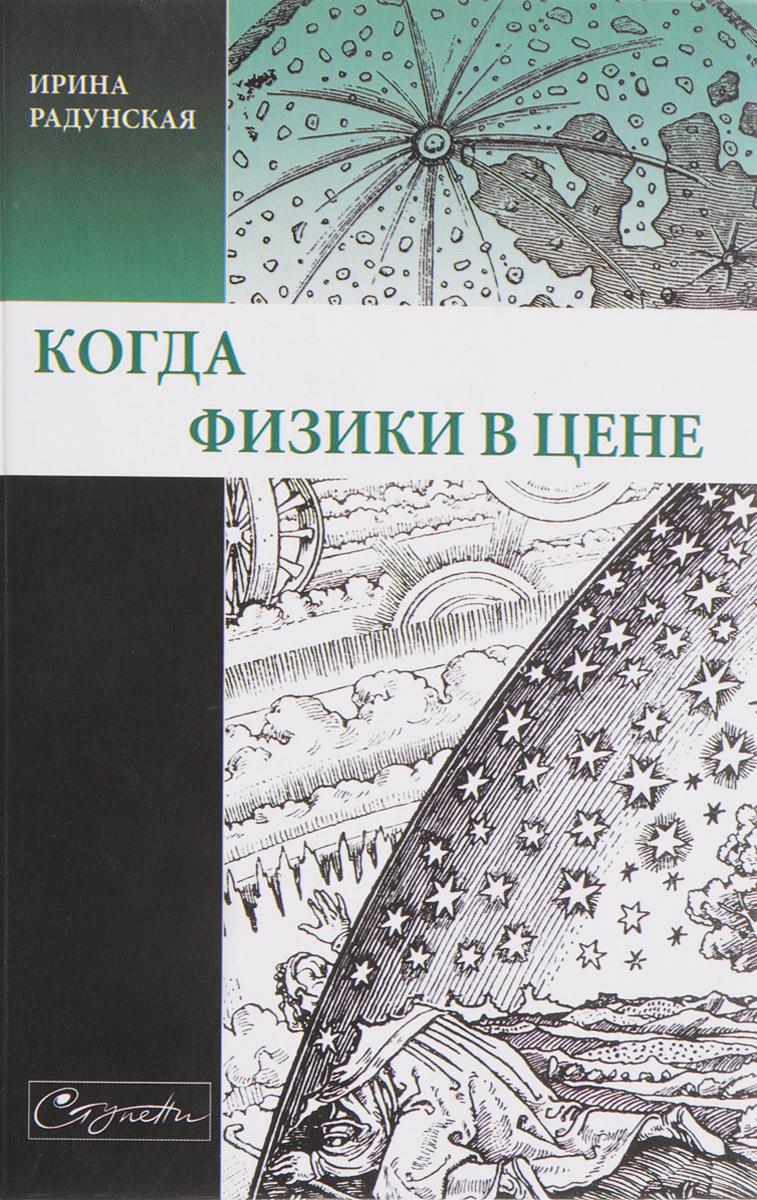 И. Л. Радунская Когда физики в цене виталий прохоров книга о некачественной косметике