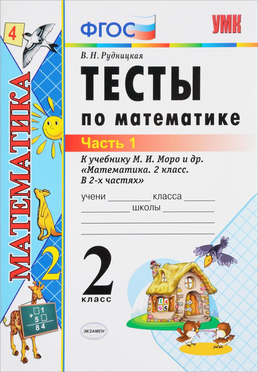 В. Н. Рудницкая Тесты по математике. 2 класс. В 2 частях. Часть 1. К учебнику М. И. Моро