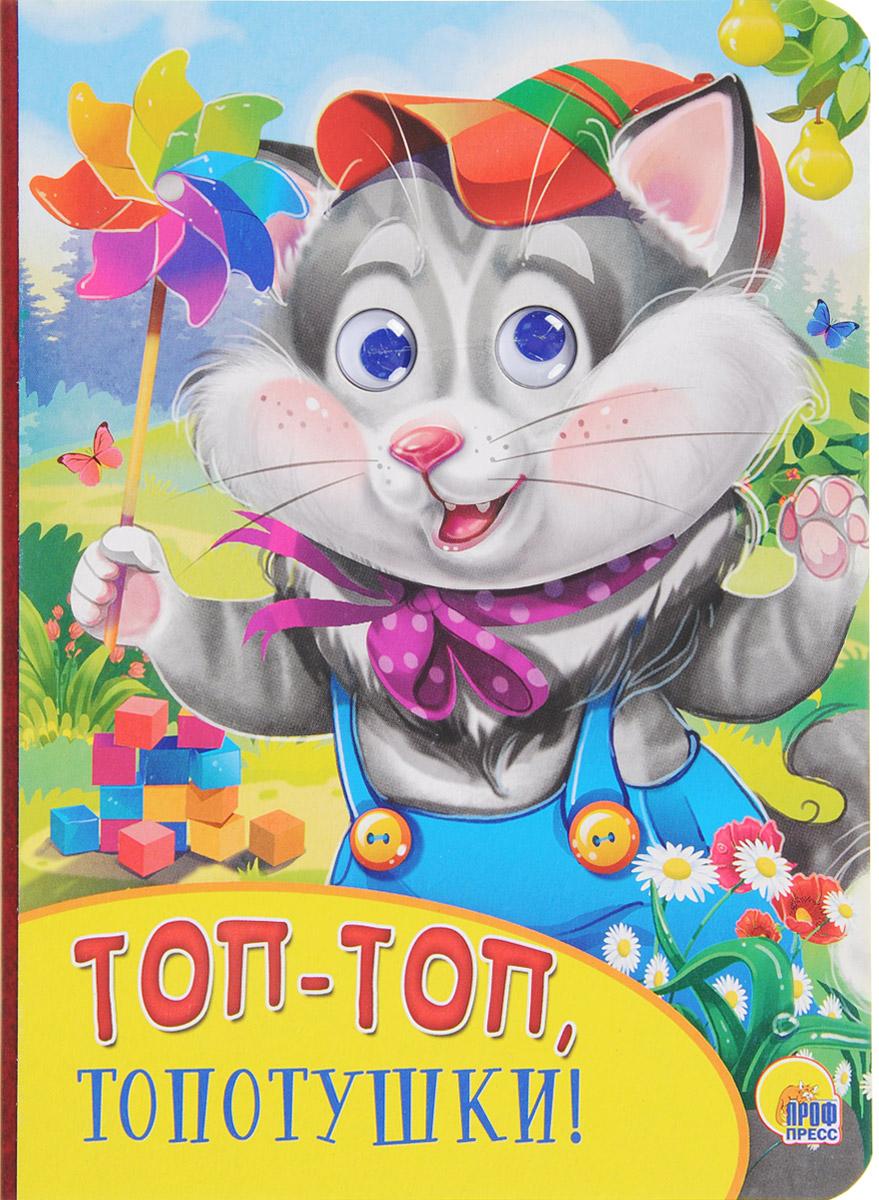 Топ-топ, топотушки! Книжка-игрушка