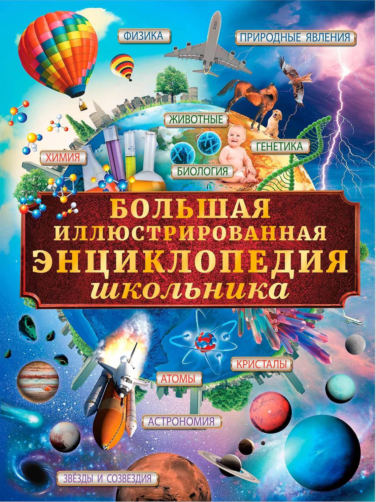 Любовь Вайткене Большая иллюстрированная энциклопедия школьника