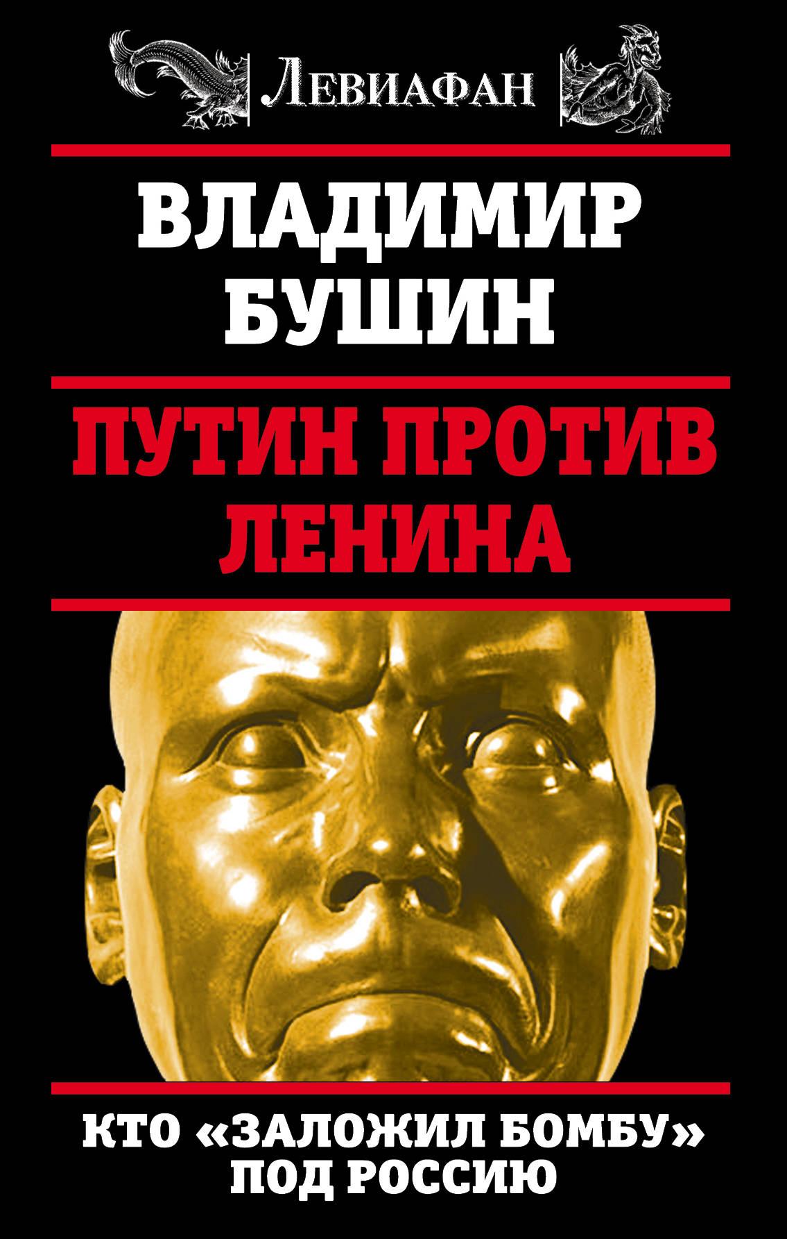 Владимир Бушин Путин против Ленина. Кто заложил бомбу под Россию