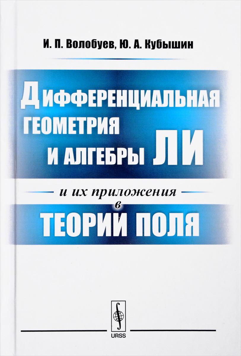 И. П. Волобуев, Ю. А. Кубышин Дифференциальная геометрия и алгебры Ли и их приложения в теории поля р ю виппер общественные учения и исторические теории xviii и xix вв в связи с общественным движением на западе