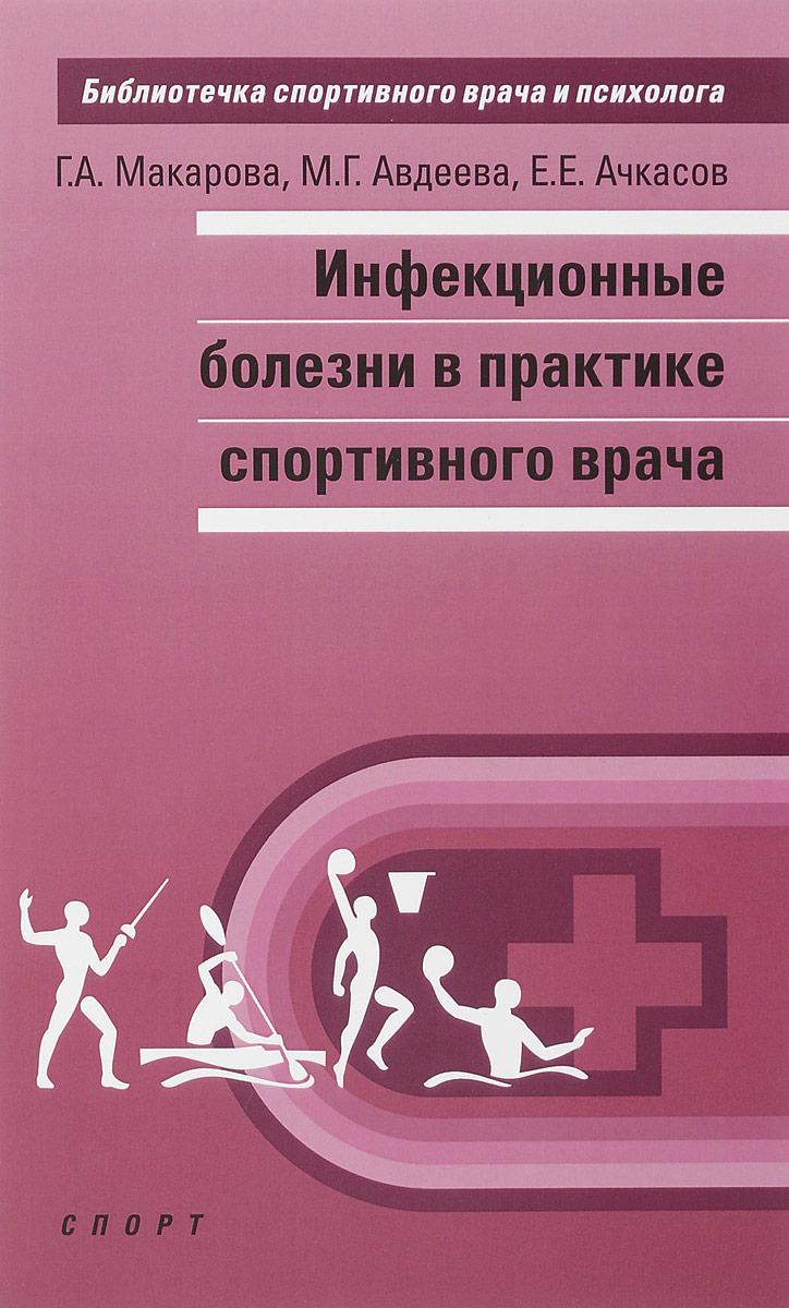 Г. А. Макарова, М. Г. Авдеева, Е. Е. Ачкасов Инфекционные болезни в практике спортивного врача
