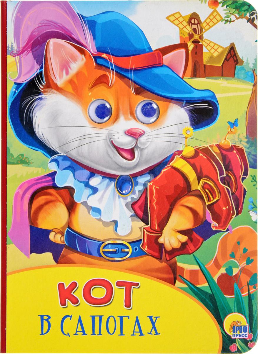 Кот в сапогах с картинками для малышей