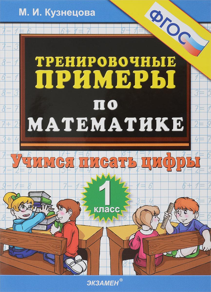 М. И. Кузнецова Математика. 1 класс. Тренировочные примеры. Учимся писать цифры