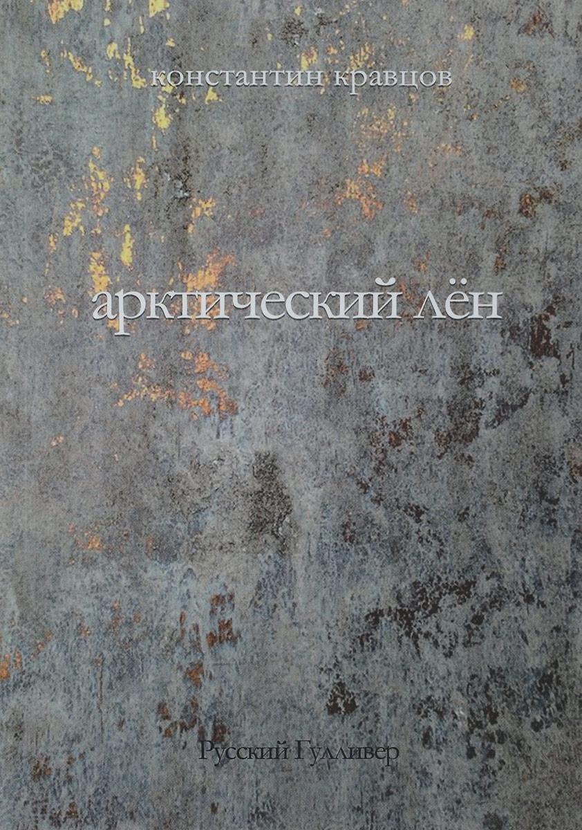 Константин Кравцов Арктический лен