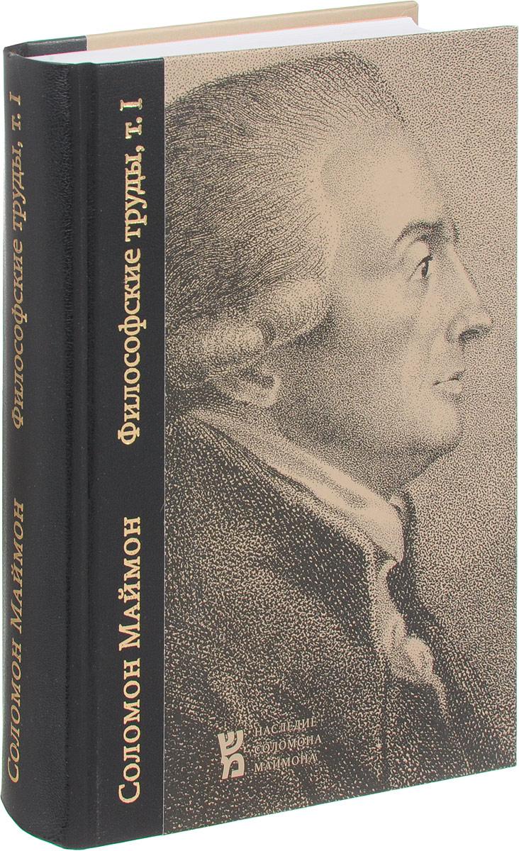 Соломон Маймон Опыт о трансцендентальной философии. Набеги на область философии