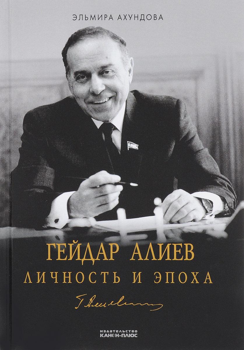 Ахундова Эльмира Гейдар Алиев. Личность и эпоха. Том 2