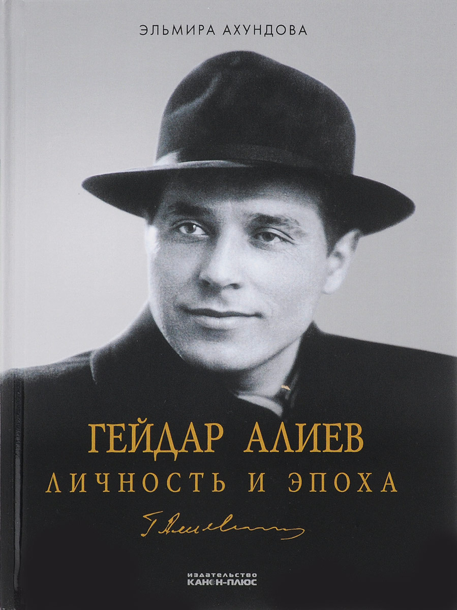 Эльмира Ахундова Гейдар Алиев. Личность и эпоха. Том 1
